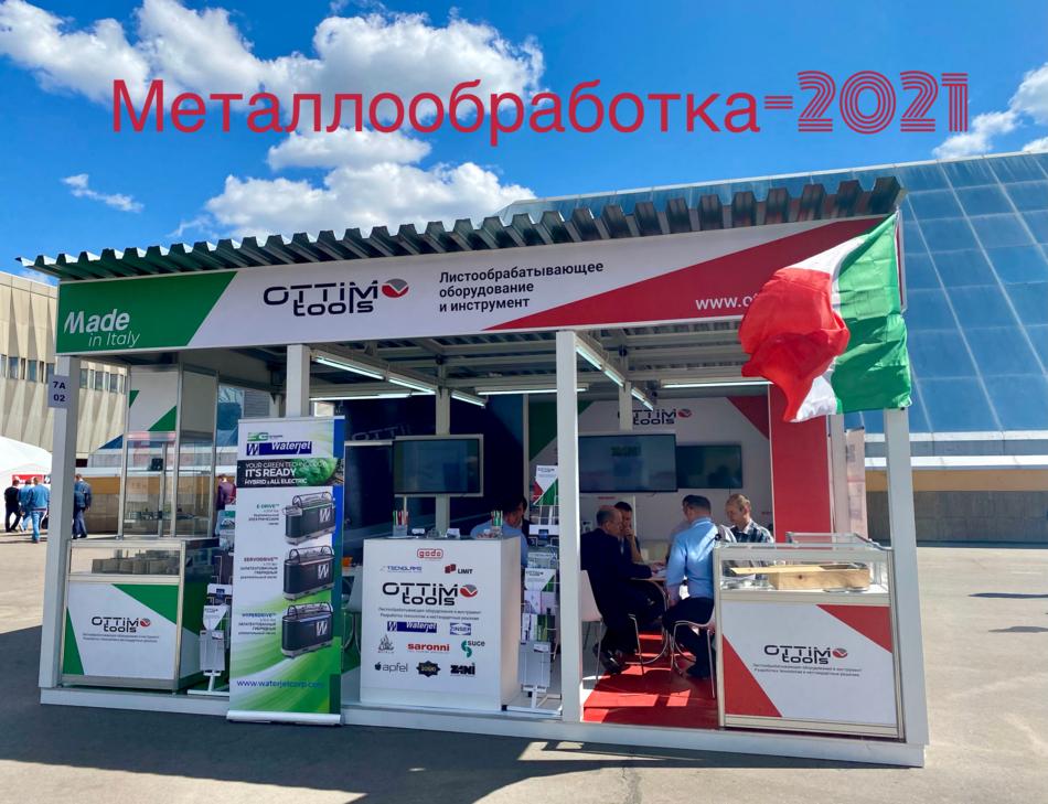 """Выставка  """"МЕТАЛЛООБРАБОТКА 2021"""""""